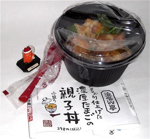↑ 浪そん亭(ローソン亭)親子丼(小盛り)