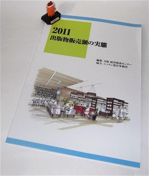 2011年版『出版物販売額の実態』