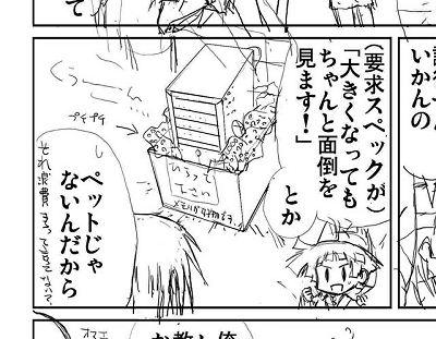 ↑ 漫画連載「わがままDIY」
