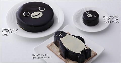 ↑ Suicaのペンギンケーキ