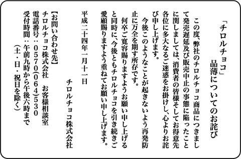 ↑ チロルチョコお詫び文章