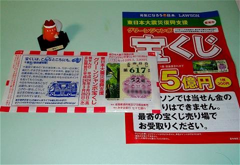 ↑ 東日本大震災復興支援グリーンジャンボ宝くじ