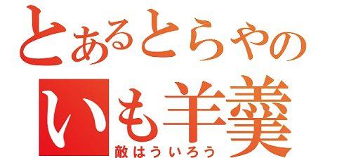 ↑ リンク先のサービスの一つと、試作ロゴ