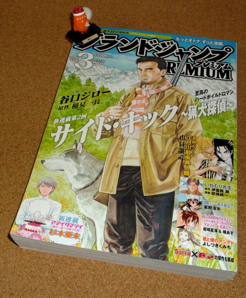 ↑ グランドジャンプPREMIUM (プレミアム) Vol.3 2012年 3/30号