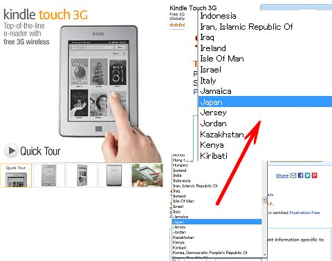 ↑ 「Kindle Touch 3G」