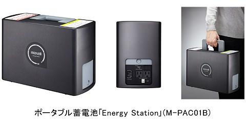 ↑ Energy Station(エナジーステーション)