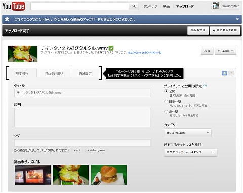 ↑ YouTubeのアップロード画面