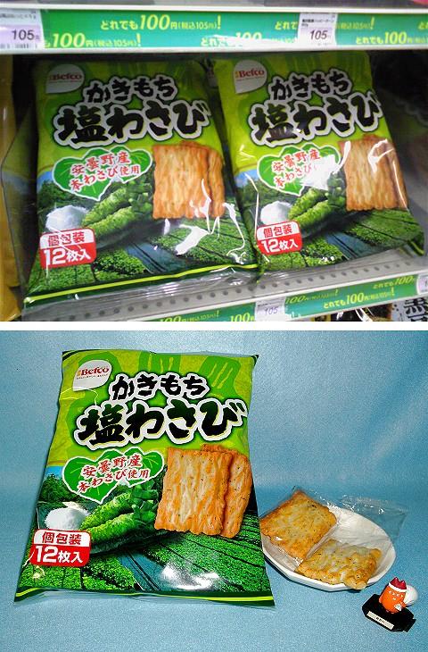 ↑ かきもち 塩わさび(栗山米菓)