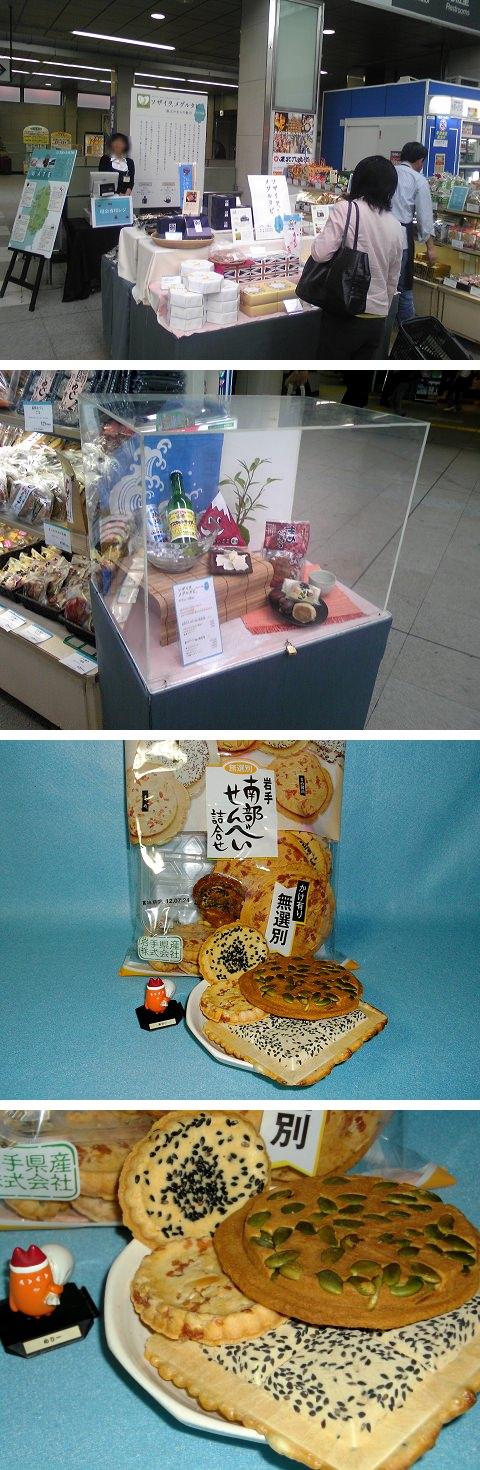 日暮里駅構内の岩手県ミニ物産展