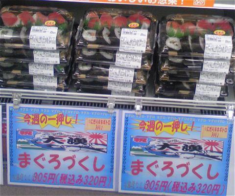 ↑ ローソンストア100のお寿司