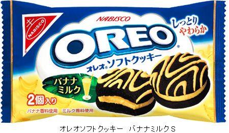 ↑ オレオソフトクッキー バナナミルクS