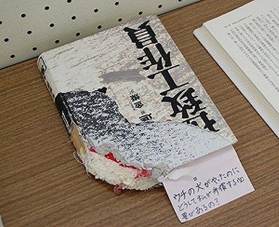 ↑ 破損した本