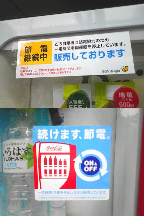 ↑ 自販機の節電シール