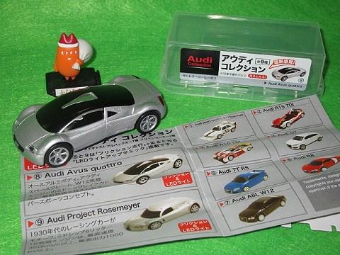 ↑ Audi Avus quattro
