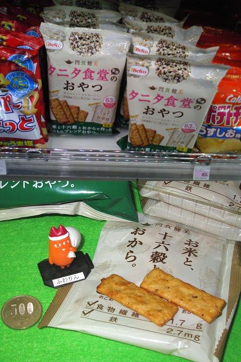 ↑ 間食健美 タニタ食堂監修のおやつ 試食