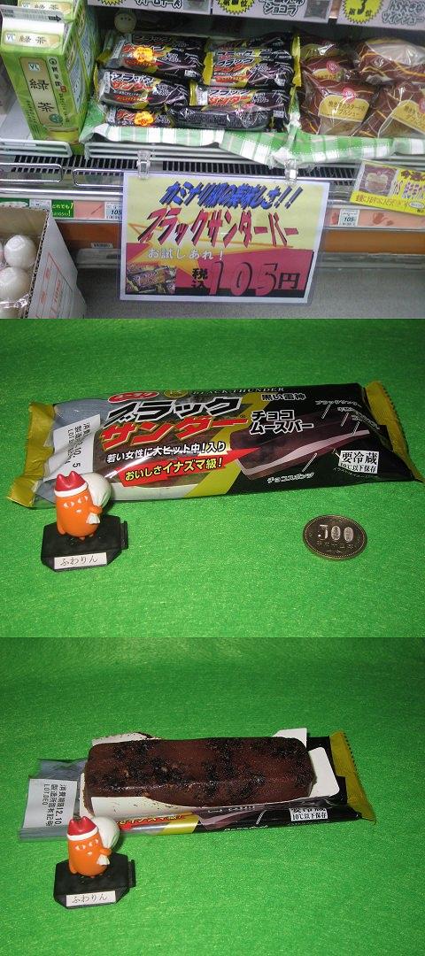 ↑ ブラックサンダー チョコムースバー 試食
