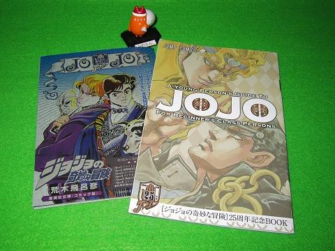 ↑ JOJOの奇妙な小冊子