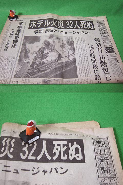 ↑ 1982年2月8日の朝日新聞夕刊