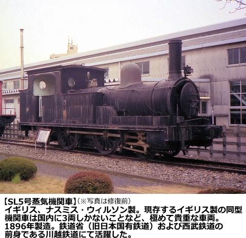 ↑ SL5号蒸気機関車