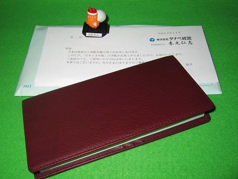 ↑ タナベ経営の株主優待・皮手帳(2012年11月到着分)