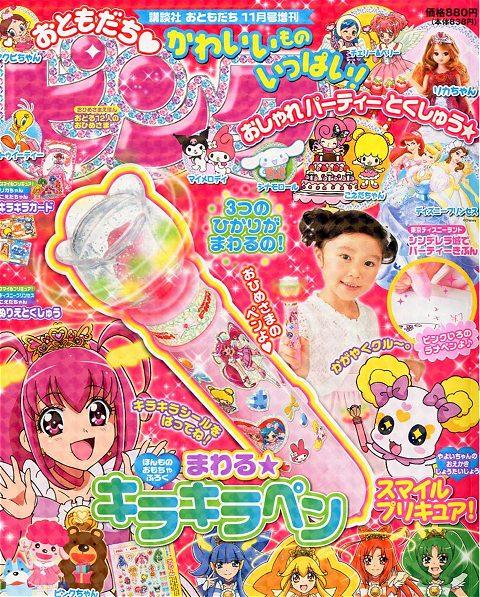↑ おともだち11月号増刊 おともだち ピンク
