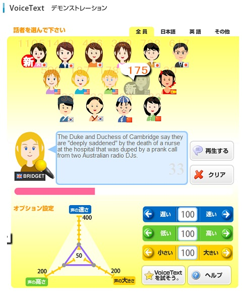 ↑ HOYA音声合成ソフトウェア VoiceText)