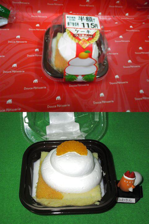 ↑ お正月ケーキ(モンテール)