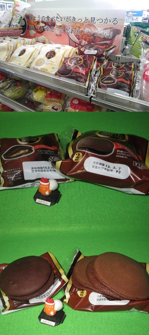 ↑ ココアホットケーキ(ココア&ホイップ)とココアブラウニーサンド