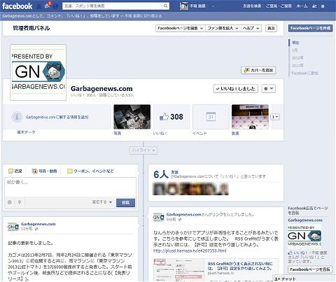 ↑ Facebookのファンページ。今は設定が効いたのか、最新情報が掲載されている