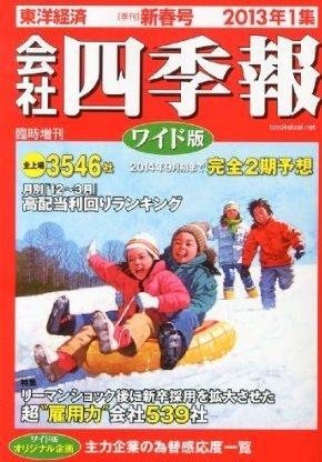 ↑ 会社四季報 ワイド版 2013年1集 新春号