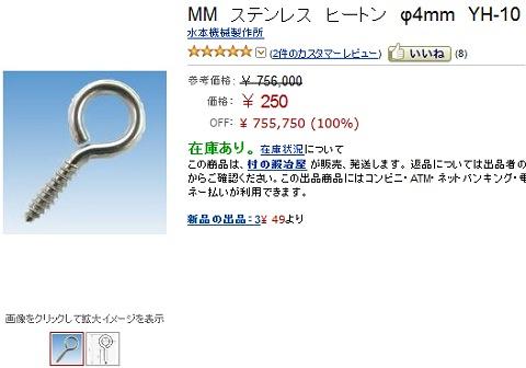 ↑ MM ステンレス ヒートン φ4mm YH-10