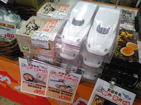 ↑ 九州新幹線 さくら弁当