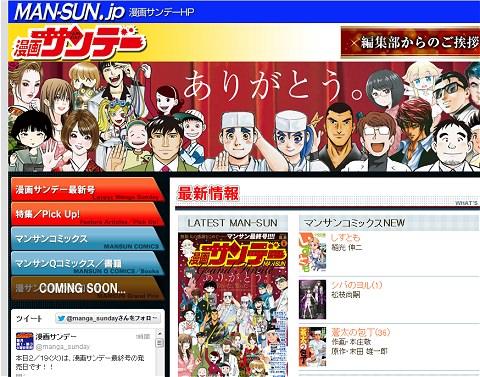 ↑ 漫画サンデー公式サイト