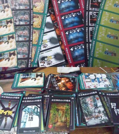 ↑ カード型電子書籍実証実験:カードヨム(Cardoyom)