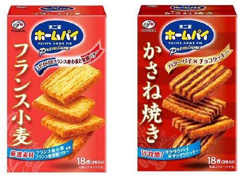 ↑ 「ホームパイ(フランス小麦)」と「ホームパイ(かさね焼き)」