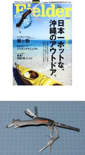 ↑ Fielder vol.8 大特集:街を出て、いざ南の島へ日本一ホットな、沖縄のアウトドア (SAKURA・MOOK 61)