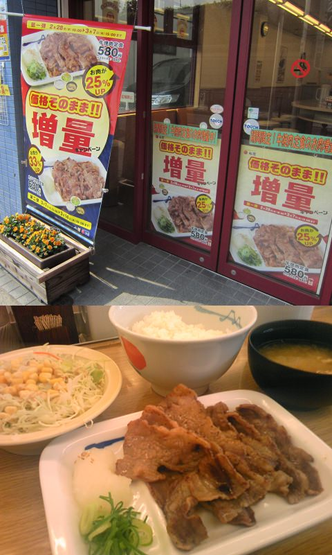 ↑ 牛焼肉定食