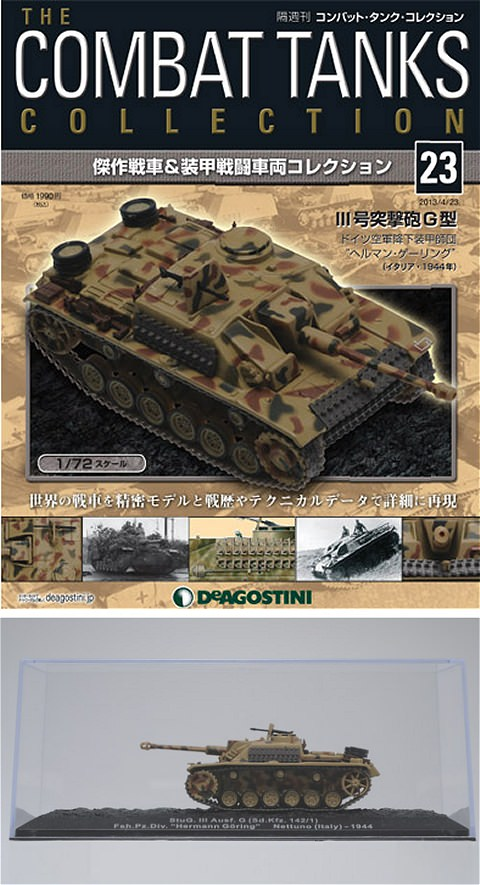 ↑ III号突撃砲 〈ドイツ〉