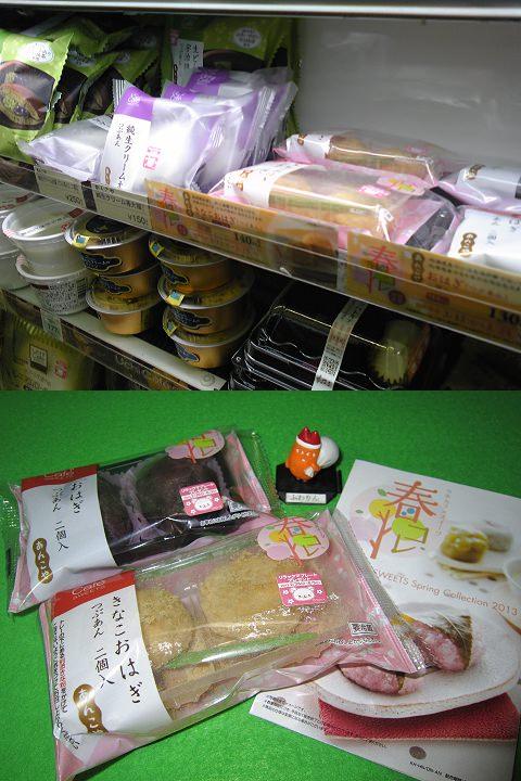 ↑ 「あんこや」春の和菓子「きなこ おはぎ」「おはぎ つぶあん」
