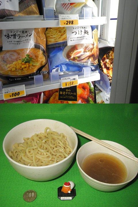 ↑ レンジで簡単! つけ麺(ゆで)(セブン&アイ プレミアム)