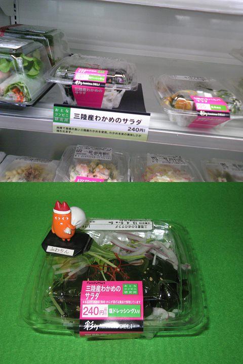 ↑ 三陸産わかめのサラダ(ファミリーマート)