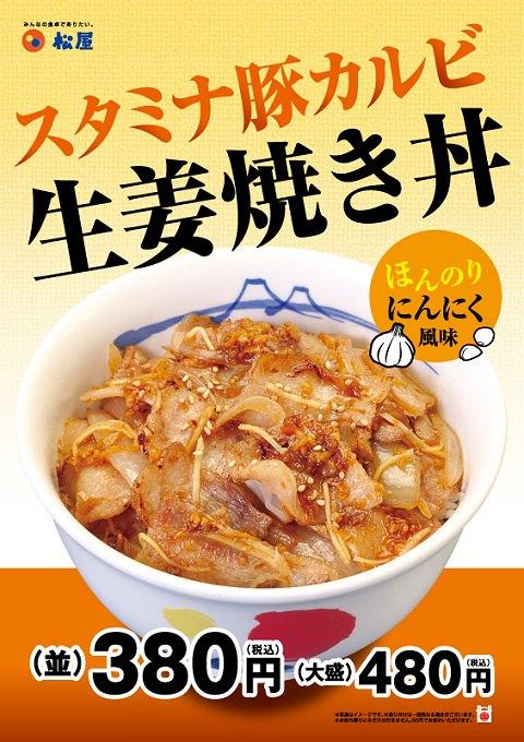 ↑ 生姜焼き丼