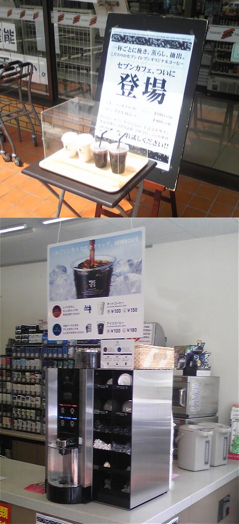 ↑ SEVEN CAFE(セブンカフェ)
