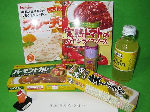 ↑ ハウス食品の株主優待(2013年版)
