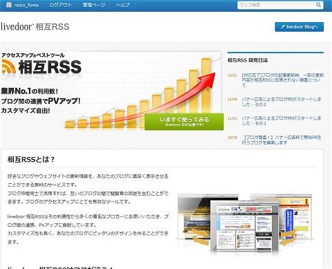 ↑ livedoor 相互RSS