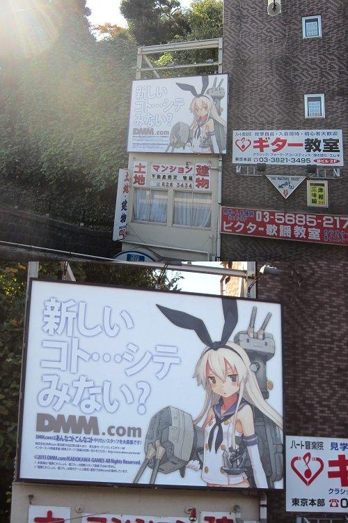 ↑ DMMの艦これ「ぜかまし(島風)」な看板(西日暮里駅)