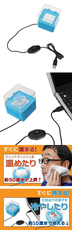 ↑ 保温 保冷 できる ミニボックス ! USBミニ 温冷庫 USBCMSH3
