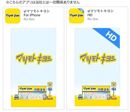 マツモトキヨシを「騙る」偽アプリ