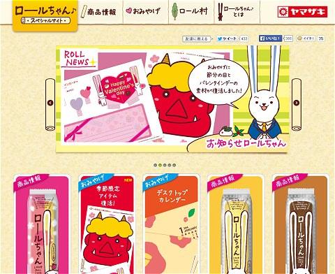 ↑ ロールちゃん♪スペシャルサイト