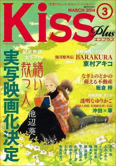 ↑ Kiss PLUS